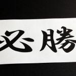 【週間成績】7月10日~7月14日 今週も必勝の構え +150pips! FX無料シグナル 曲がり王
