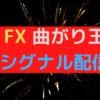 【シグナル配信】今日から定時配信! 無料 FX曲がり王のシグナル配信! 2020/7/6(月) 逆神のFX無料シグナル配信