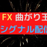 FX曲がり王のシグナル配信