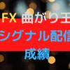 【「無料」FXシグナル配信】 昨日の成績 2020/9/23(水)+100pips FX曲がり王シグナルの成績! 勝てる無料FXシグナル配信