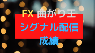 FXシグナル