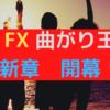 【無料シグナル配信】FX曲がり王シグナル 新章開幕!! みなさん、待望の定時配信でメールをお届けします!